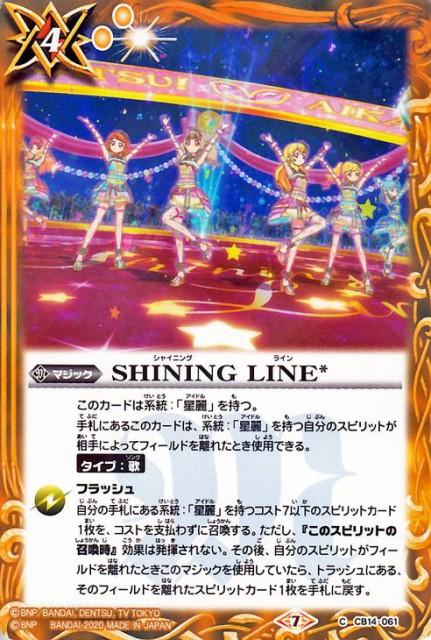 バトルスピリッツ SHINING LINE* コモン オールア...