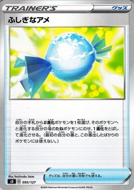 ポケモンカードゲーム剣盾 ソード&シールド sD V...
