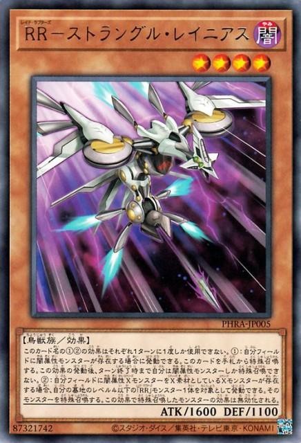 遊戯王カード RR−ストラングル・レイニアス(レ...
