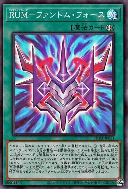遊戯王カード RUM−ファントム・フォース(スー...