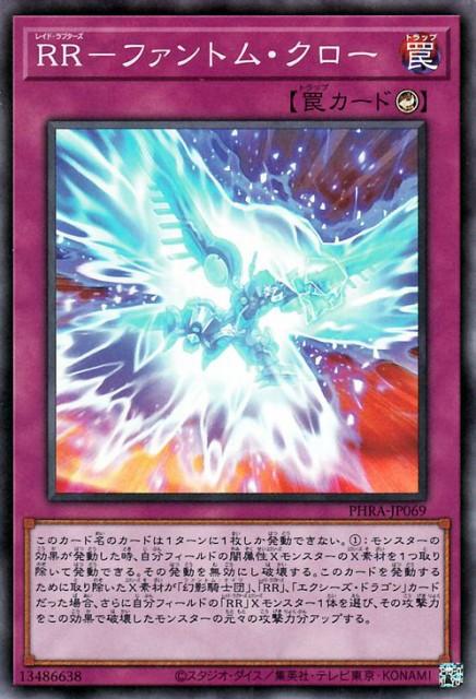 遊戯王カード RR−ファントム・クロー(スーパー...