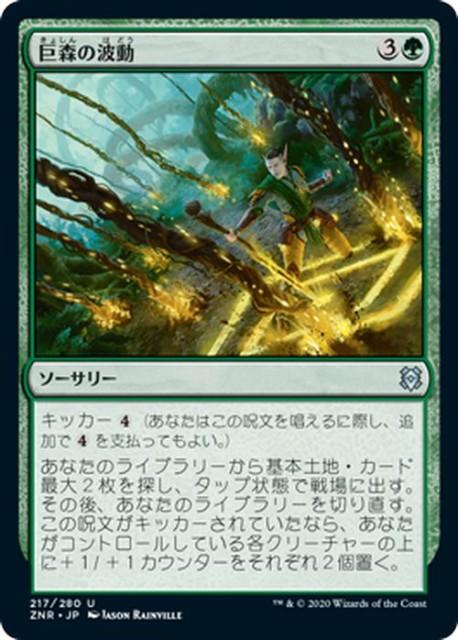 MTG マジック:ザ・ギャザリング ギャザ 巨森の波...