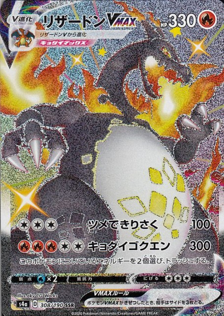 ポケモンカードゲーム剣盾 s4a ハイクラスパック ...