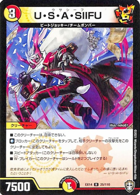 デュエルマスターズ U・S・A・SIIFU(レア) 弩闘x...