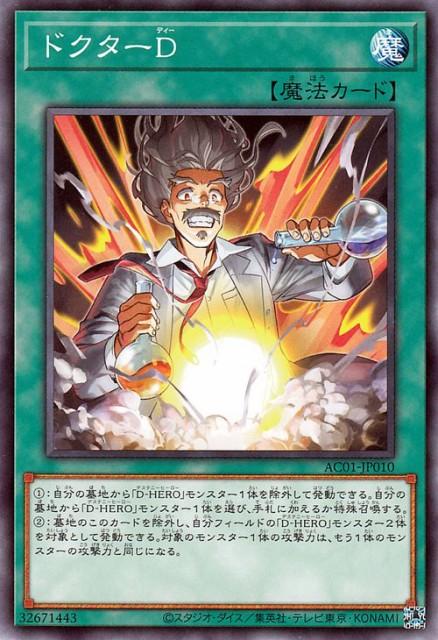 遊戯王カード ドクターD(ノーマル) ANIMATION CH...