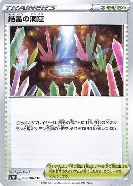 ポケモンカードゲーム ソード&シールド s7D 拡張...