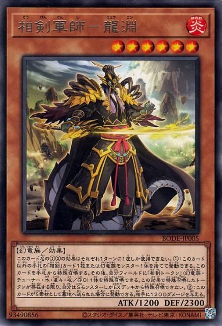 遊戯王カード 相剣軍師 龍淵(レア  BURST OF DEST...