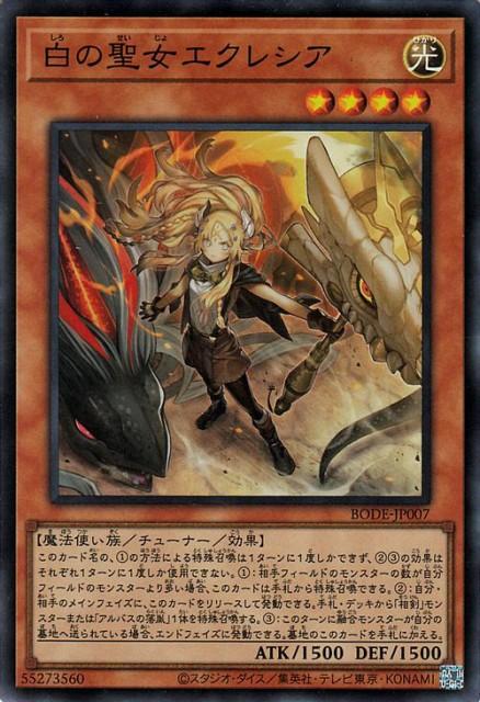 遊戯王カード 白の聖女エクレシア スーパーレア B...