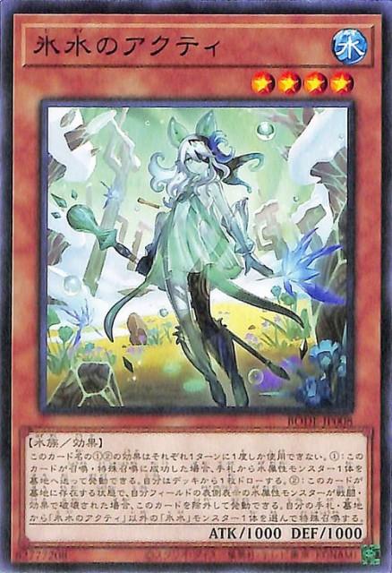 遊戯王カード 氷水のアクティ(ノーマル  BURST OF...