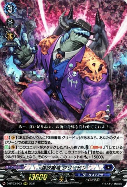ヴァンガード overDress 共進する双星 強欲魔竜 ...