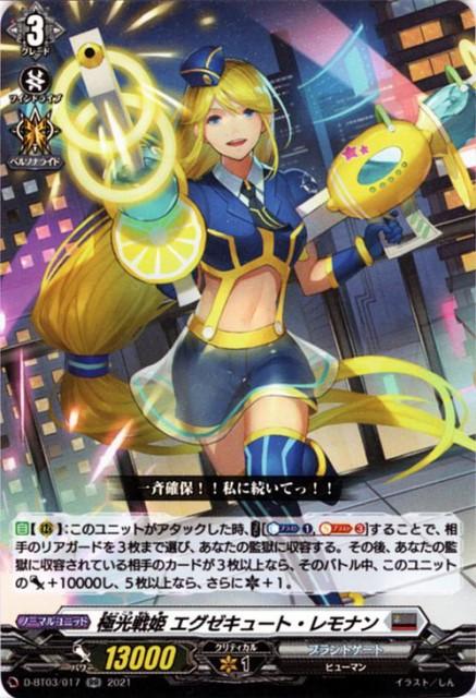 ヴァンガード overDress 共進する双星 極光戦姫 ...