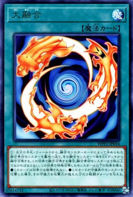 遊戯王カード 大融合(レア) WORLD PREMIERE PACK ...