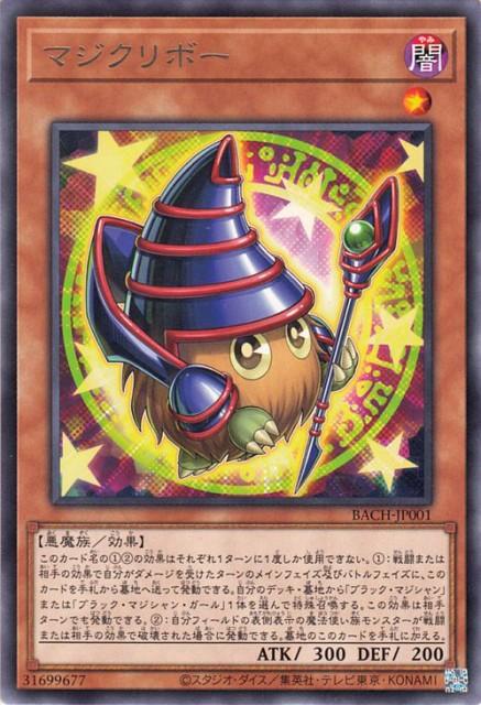 遊戯王カード マジクリボー レア BATTLE OF CHAOS...