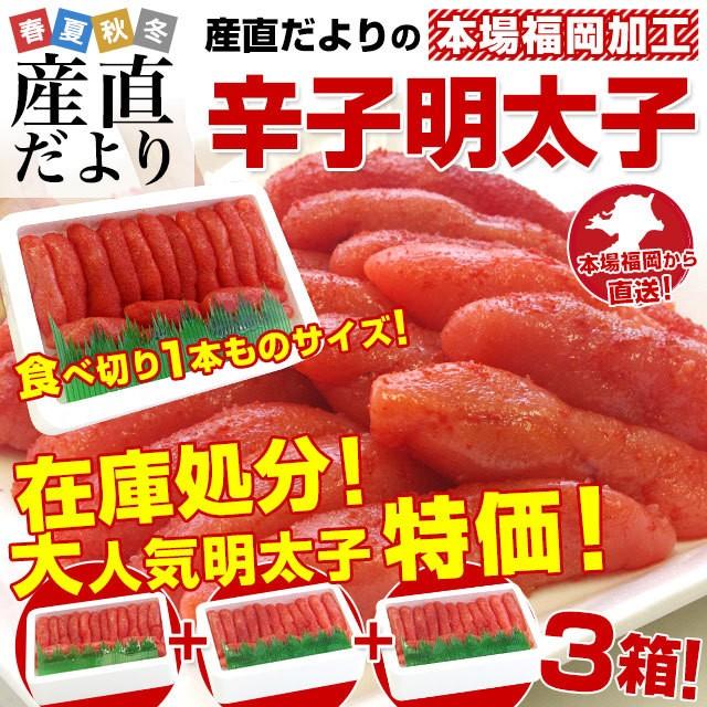 送料無料 福岡加工 辛子明太子 人気の食べ切り...