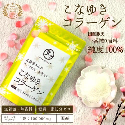 【送料無料】新!こなゆきコラーゲン100000mg食品...