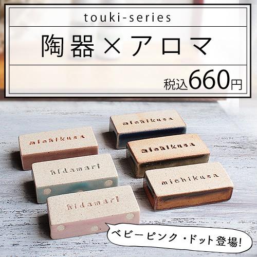 アロマストーン touki series