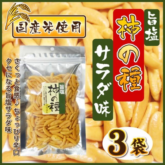 特集 柿の種サラダ味 ピリ辛 70g×3袋  おつま...