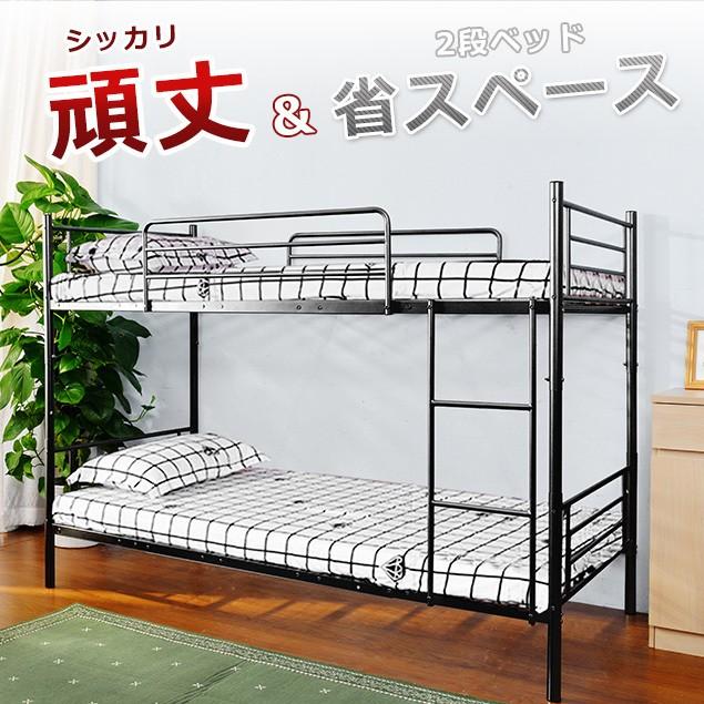 二段ベッド 2段ベッド 金属製 スチール 耐震 ベ...