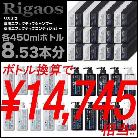 リガオス 薬用スカルプシャンプー&コンディショ...