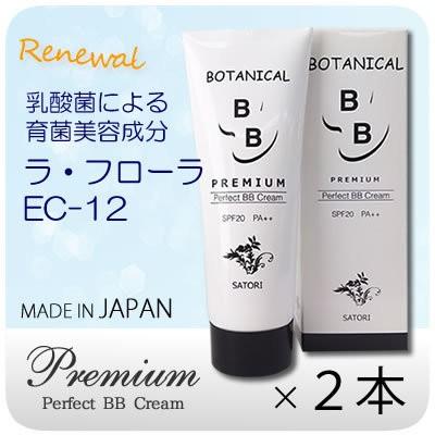 【リニューアル発売開始】BOTANICAL BBクリームプ...