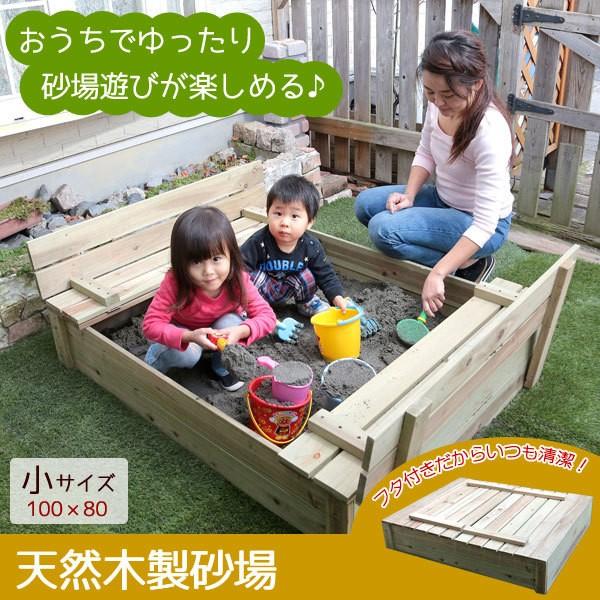 砂場用天然木製遊具 100×80cm 小サイズ 蓋付き自...