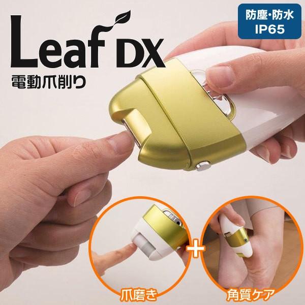 電動爪削り&角質リムーバー Leaf DX 爪磨き 角質...