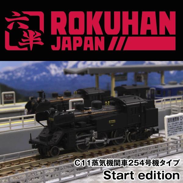 ロクハン Zゲージ C11蒸気機関車254号機タイプ ス...