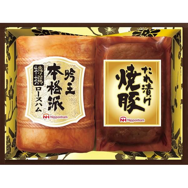 日本ハム 本格派 詰め合せ 2本 セット焼豚 ロ...