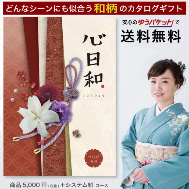 カタログギフト グルメ 体験 日用品 出産祝い 香...