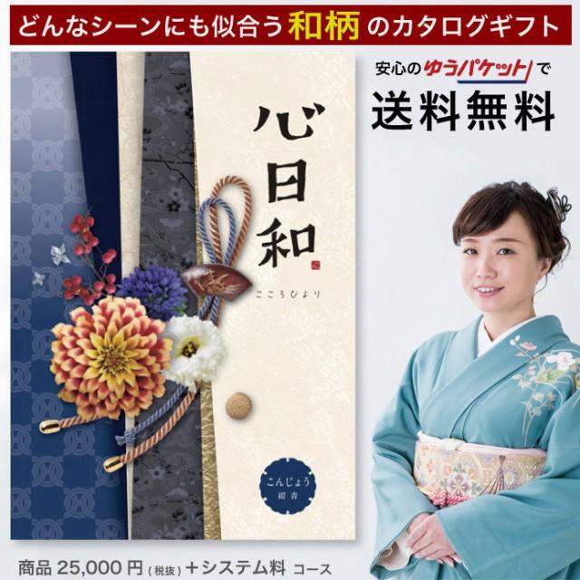 カタログギフト 内祝い・プレゼントに 心日和 チ...