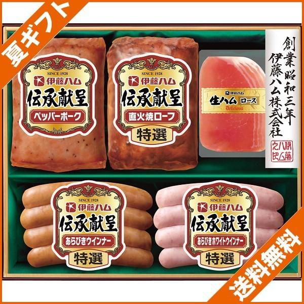 お中元 ギフト 送料無料 ハム 詰め合せ伊藤ハムギ...