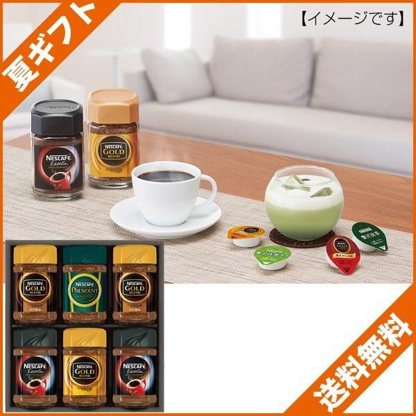 お中元 ギフト 送料無料 コーヒーネスカフェ プレ...