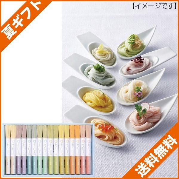 お中元 ギフト 送料無料 そうめん 素麺 七色三輪...
