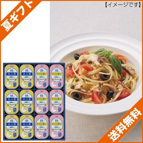 お中元 ギフト 送料無料 缶詰 惣菜 魚 おつまみニ...