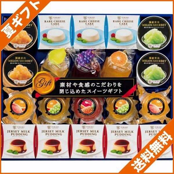 お中元 ギフト 送料無料 洋菓子 スイーツトーラク...