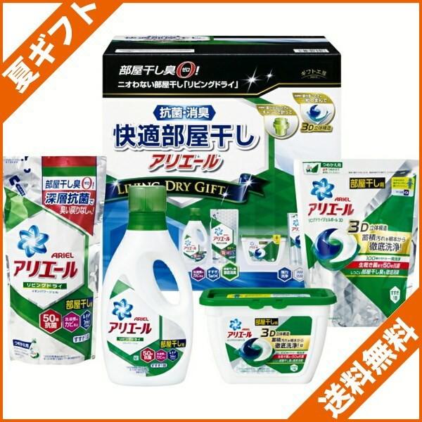 お中元 ギフト 送料無料 洗剤 洗濯洗剤 液体洗剤 ...