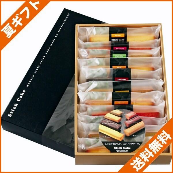お中元 ギフト 送料無料 洋菓子 スイーツ デザー...