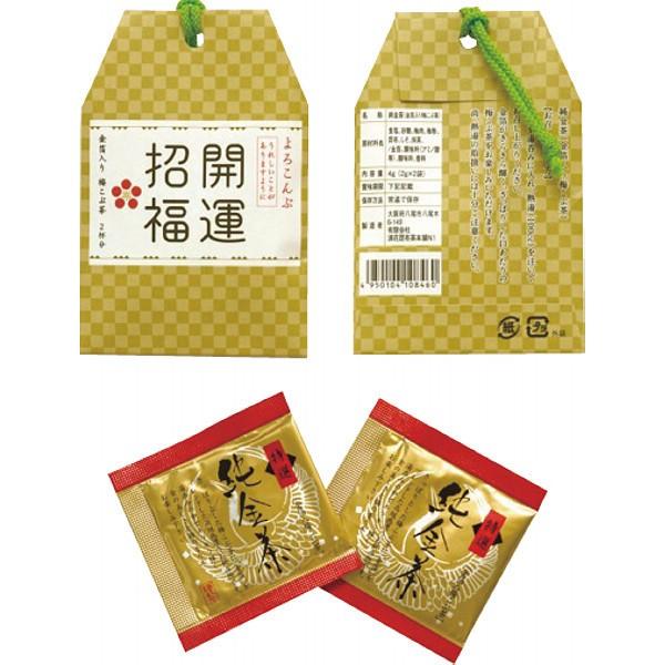 開運 招福 梅昆布茶(金箔入・ことわざカード入り...