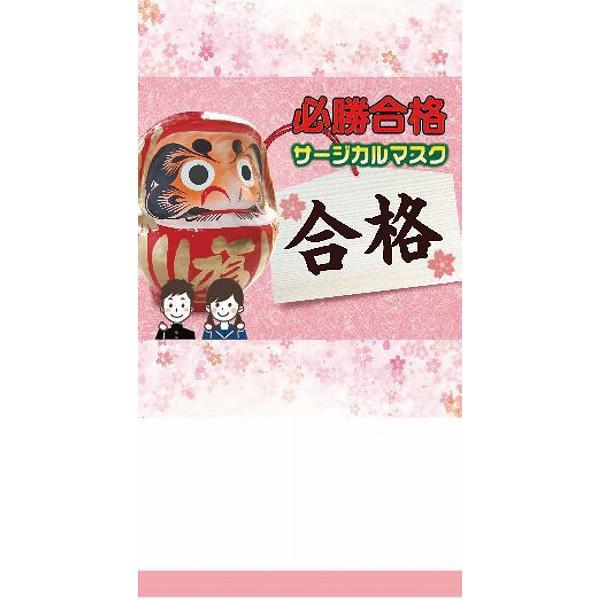 必勝合格サージカルマスク(1P) 使い捨て/G15-...