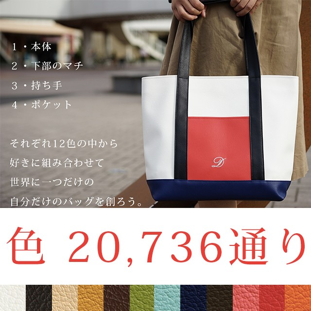 上質な日本製 オーダーバッグ「Bonc」 名入れ 刺...