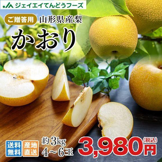【超大玉】 和梨 『かおり』 約3kg (4〜6玉) 秀...