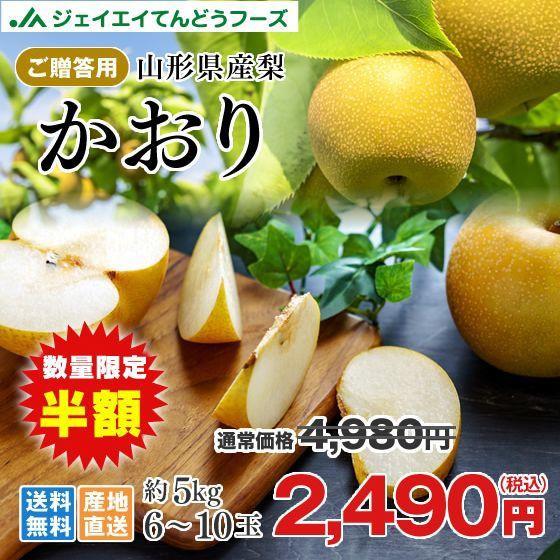 【超大玉】 和梨 『かおり』 約5kg 秀品 山形県産...
