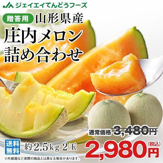 【お中元】 メロン 詰め合わせ 約2.5kg (赤・青 ...
