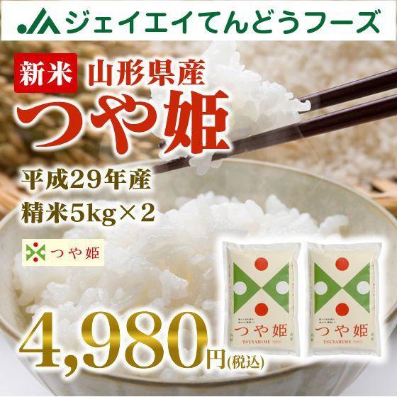 新米 早割 山形県産 つや姫 精米 10kg(5kg×2袋...