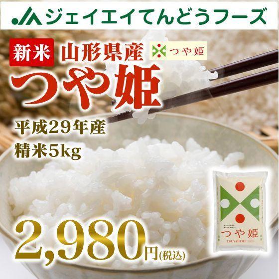 米 お米 山形県産 つや姫 精米 5kg 平成29年産 ※...