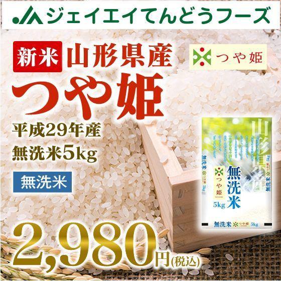 米 お米 山形県産 つや姫 無洗米 5kg 平成29年産 ...