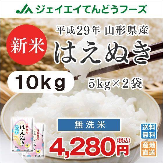 米 お米 無洗米 山形県産 はえぬき 10kg(5kg×2...
