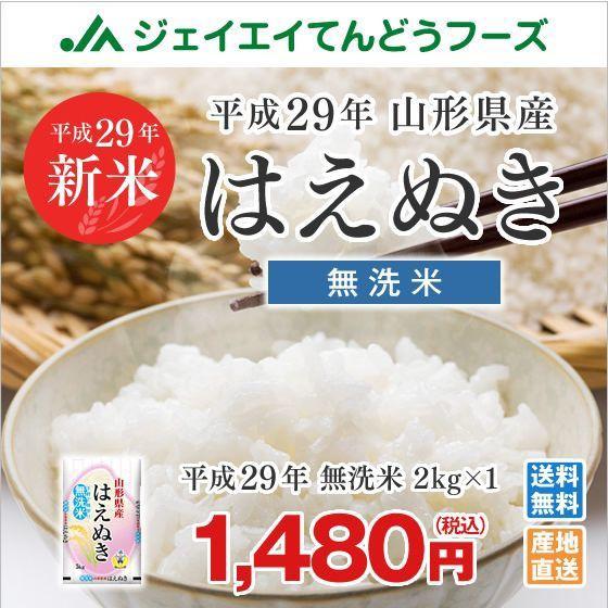 米 お米 山形県産 はえぬき 無洗米 2kg 平成29年...