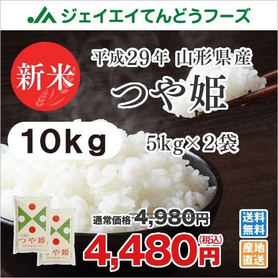 【新米】 精米 山形県産 つや姫 精米 10kg(5kg×...