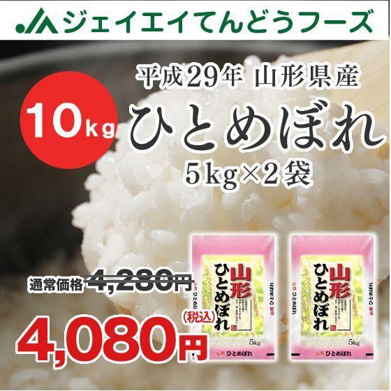 米 お米 山形県産 ひとめぼれ 精米 10kg(5kg×2...